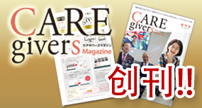 caregivers_banner